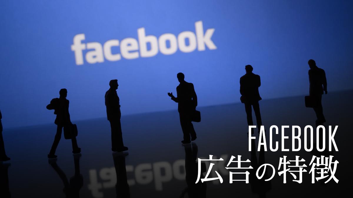 business men standing in front of facebook backdrop