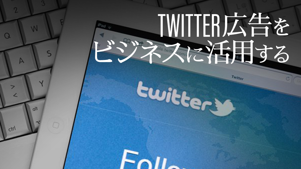 twitter interface and logo on tablet