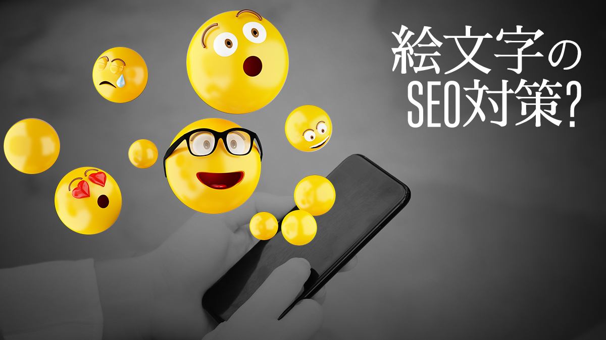 3D emoji jumping out from a smartphone