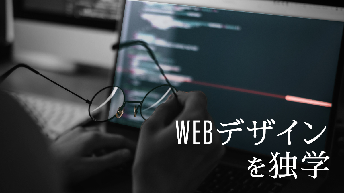 web design self learning