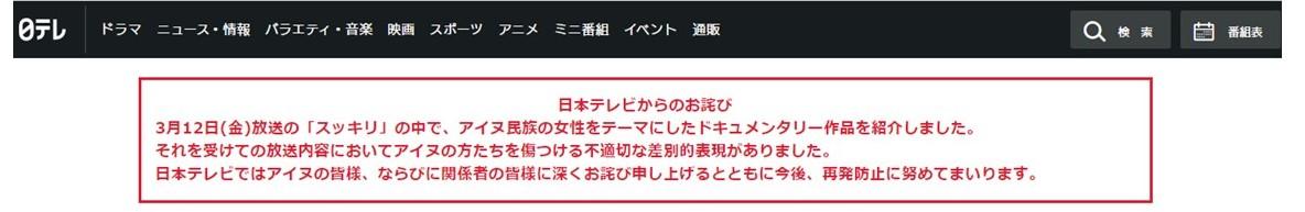 日本テレビからのお詫び