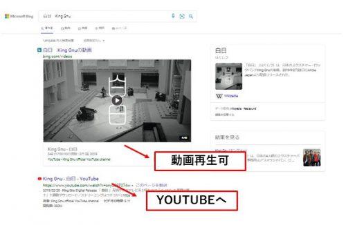 検索結果_白日_King_Gnu_動画