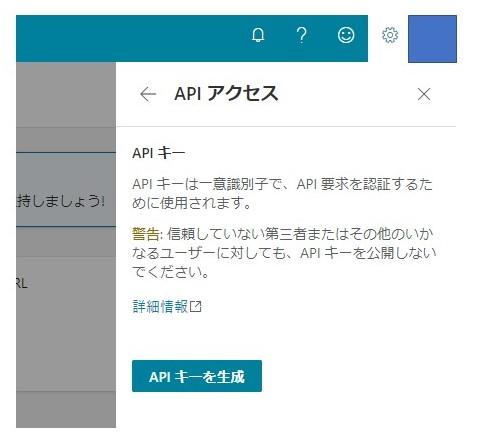 URL送信の自動化