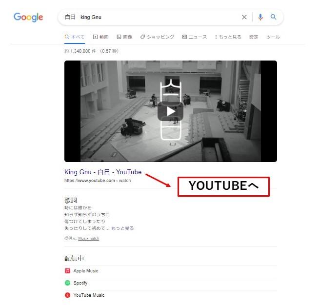 検索結果_白日_King_Gnu