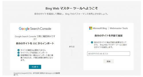 Bing_Webマスターツールへようこそ