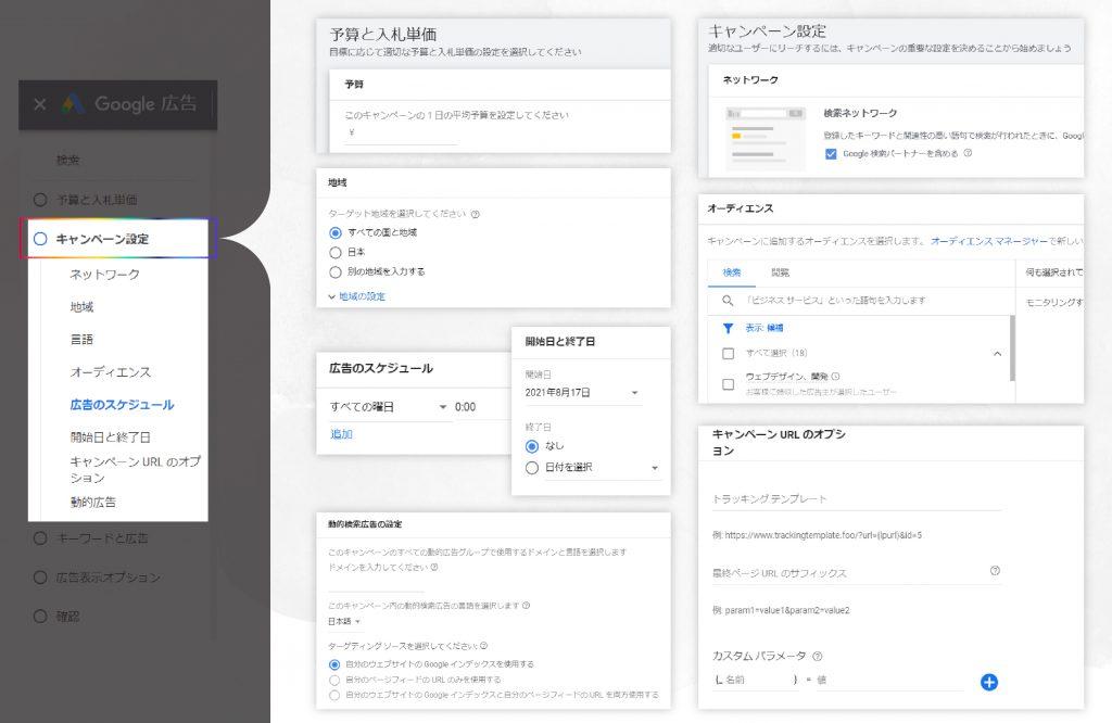 GoogleAds広告グループ設定