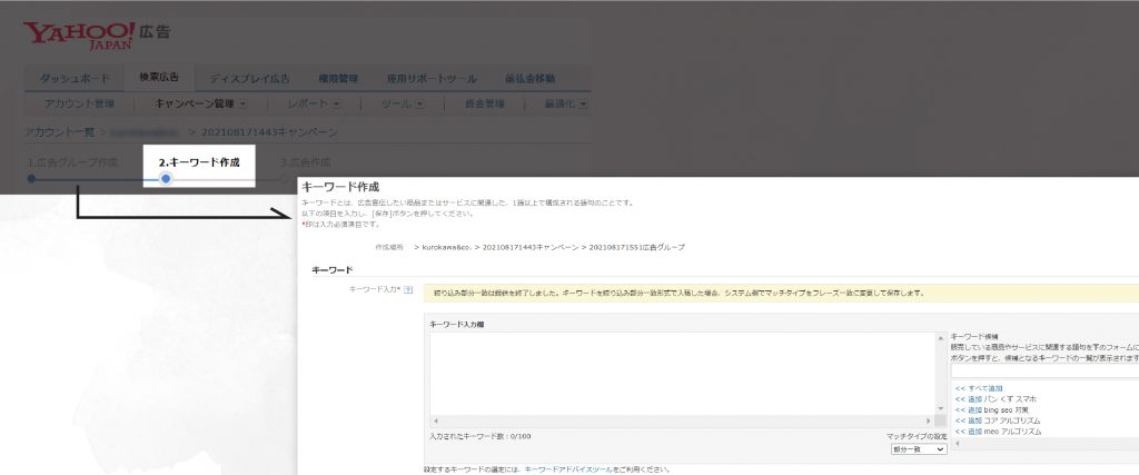 Yahoo!広告キーワード設定