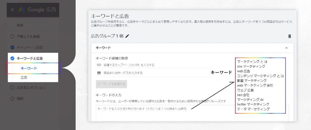 GoogleAdsキーワード設定