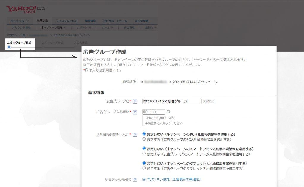 Yahoo!広告広告グループ設定