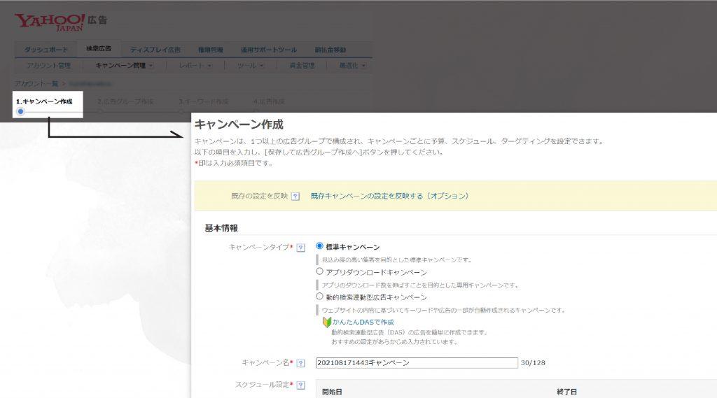 Yahoo!広告キャンペーン作成