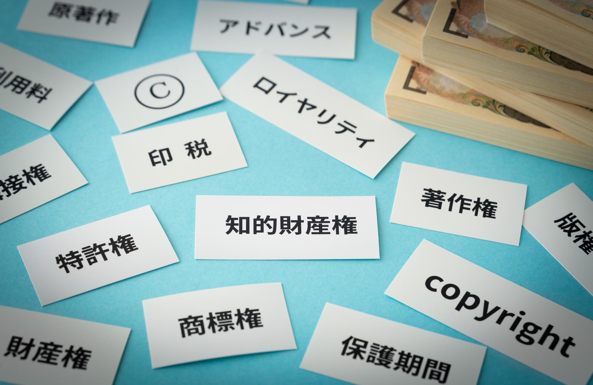 知的財産権、特許権、著作権等様々な権利が存在する
