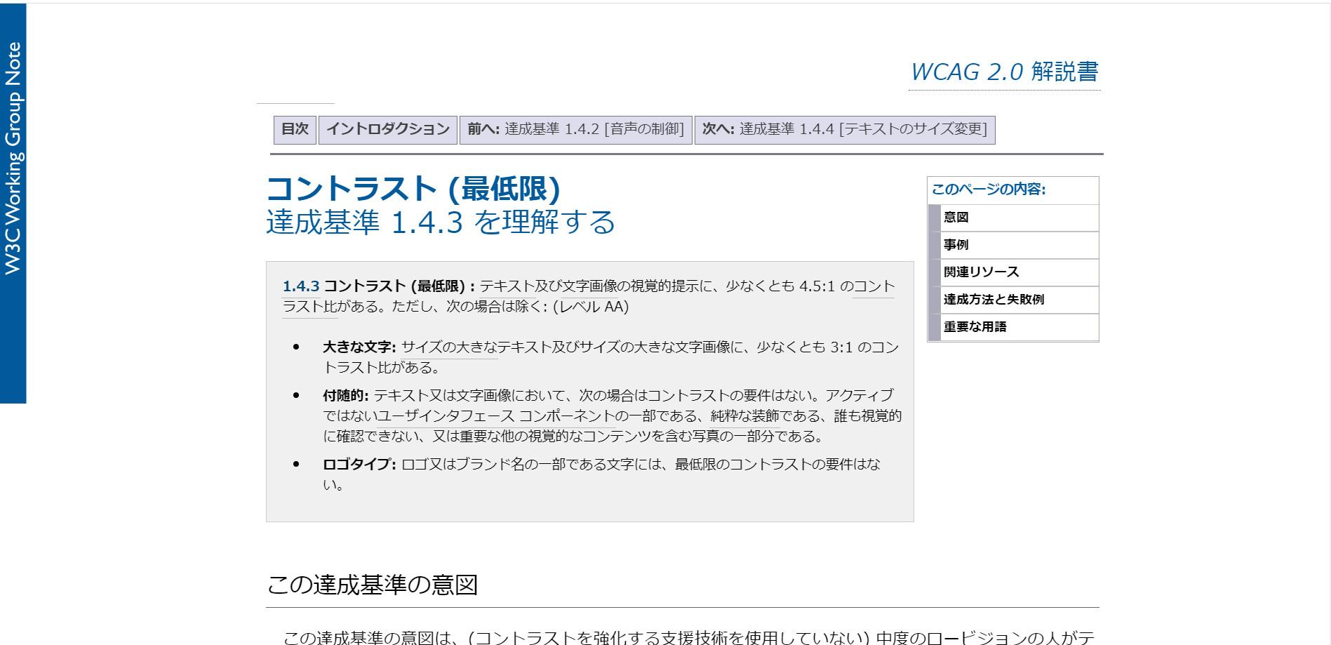 W3Cによりコントラストのガイドラインが定められている
