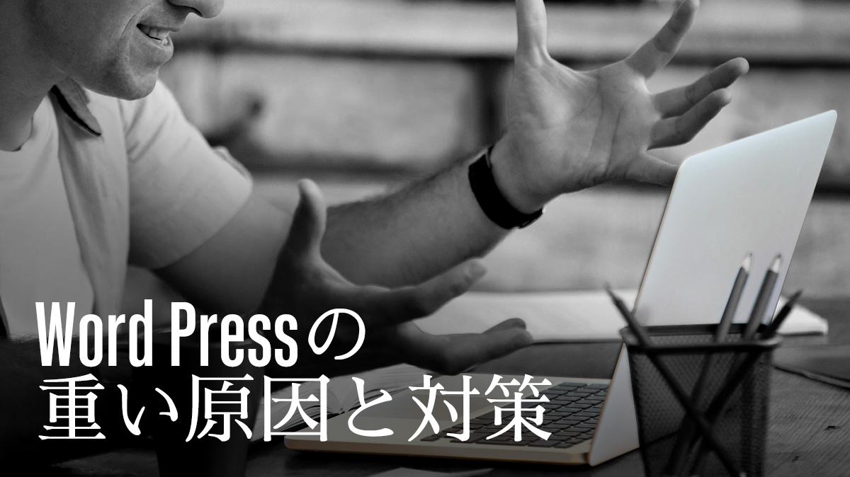 wordpress_loading_slow