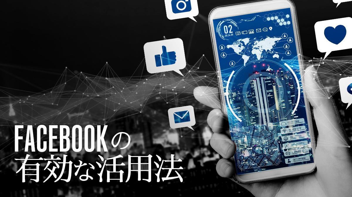facebook_interaction