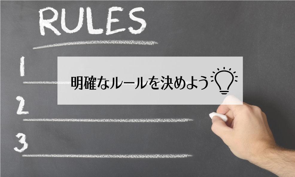RULESと書かれた黒板の上に、明確なルールを決めようと記載されている