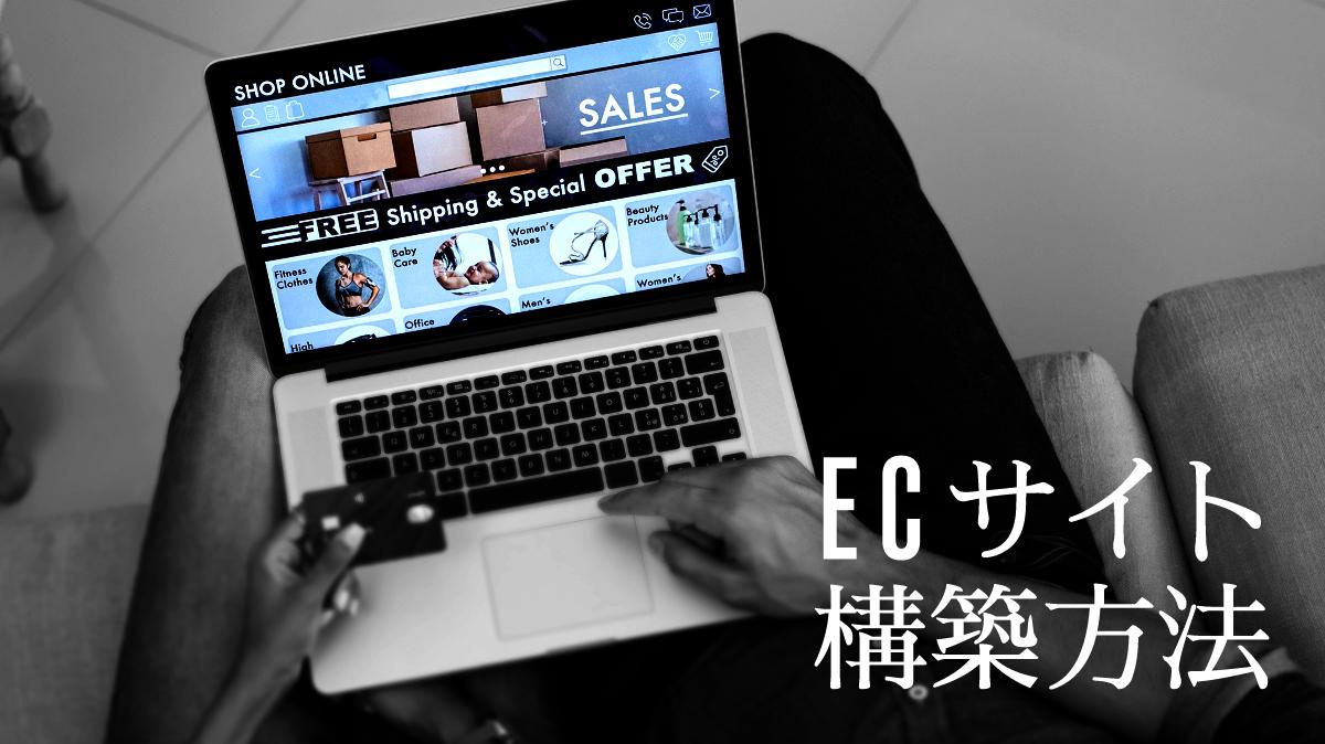 ec site on lap top
