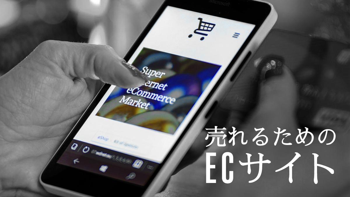 ec site on smart phone