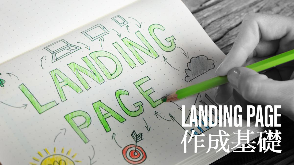 drawing landing page