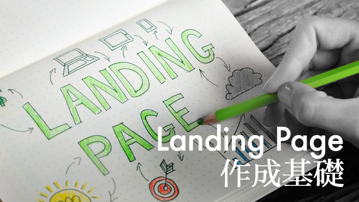 langding_page_drawing