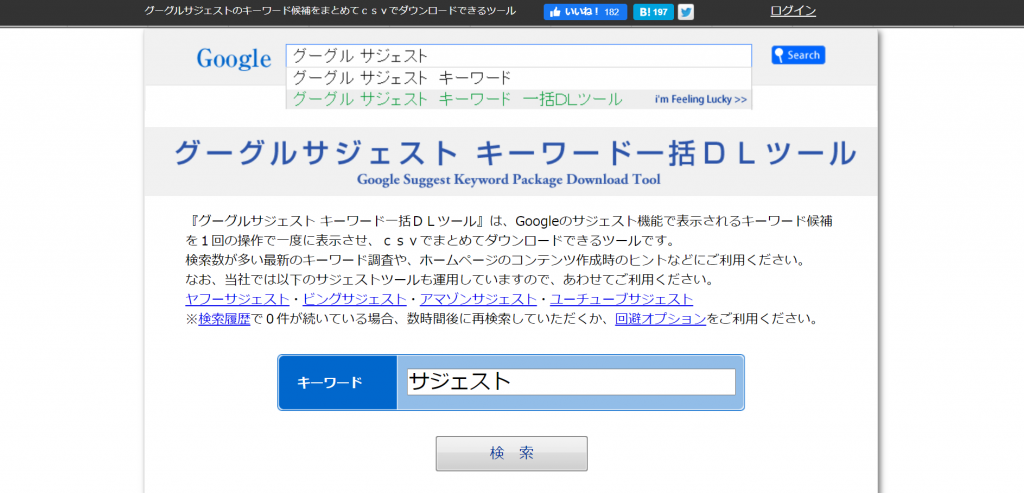 グーグルサジェストキーワード一括DLツール