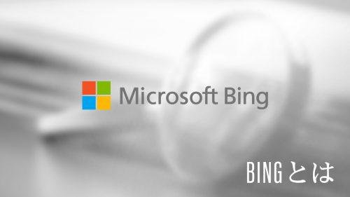 Bingとは