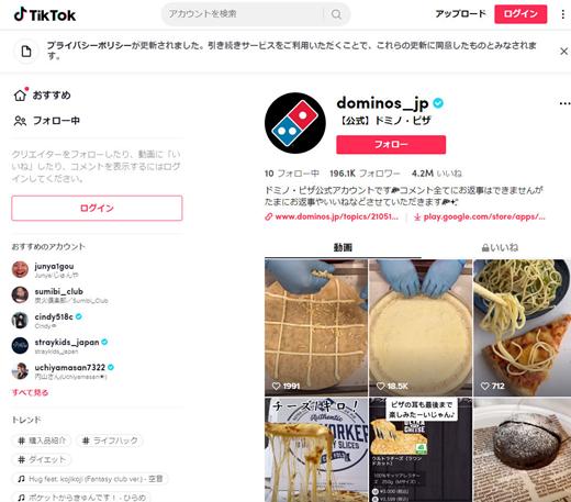 tiktok_dominos