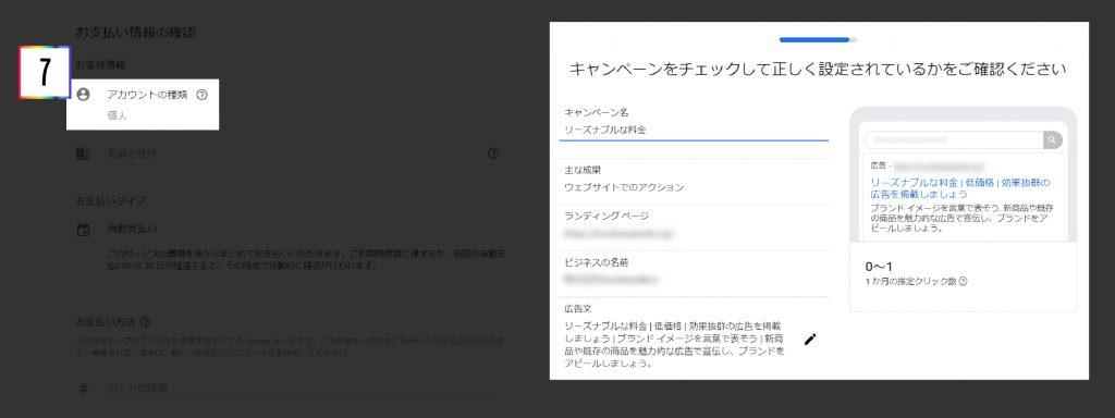 登録方法-08