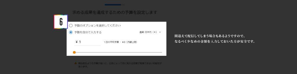 登録方法-06