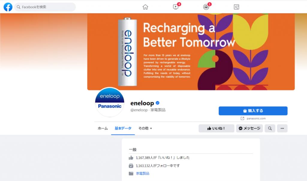 eneloop_facebook