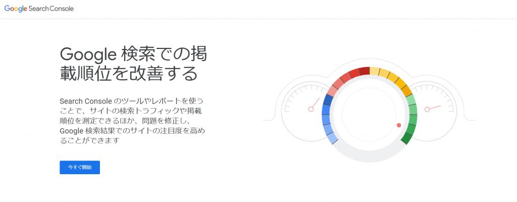 Google_Search_Console