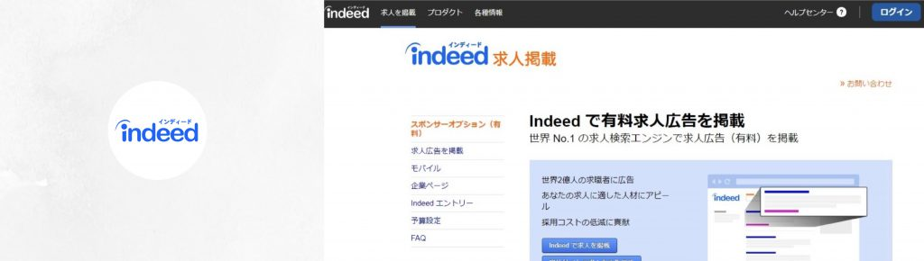 Indeed広告