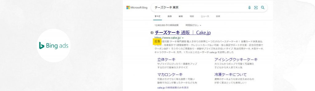 Bing広告