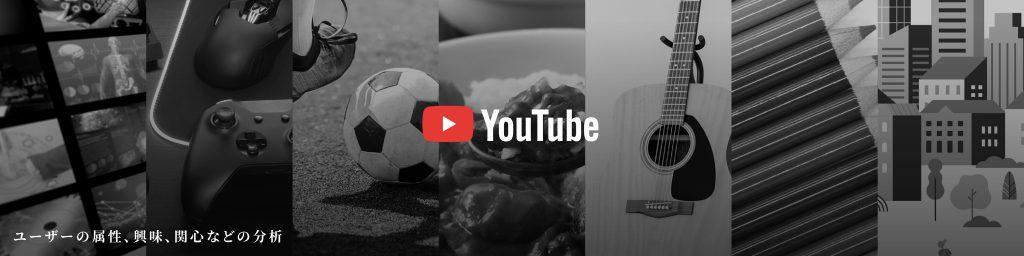 YouTube広告の仕組み-01