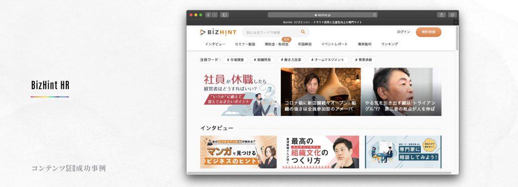 BizHint_HR